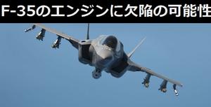 「F-35戦闘機搭載エンジンの信頼性は非常に劣る」…米会計検査院が異例の監査報告