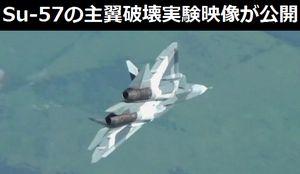 ロシア第5世代戦闘機Su-57の主翼破壊実験の映像が公開、許容レベルの104%で破壊…スホイ設計局!