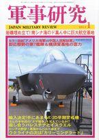 軍事研究 2015年 1月号