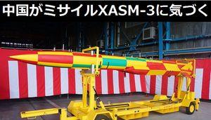 「日本がマッハ4の空対艦ミサイルXASM-3を開発していた」に中国ネット…「日本は最高の兵器をまだ明かしていない」!