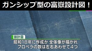 幻の大型軍用機「富嶽」に機銃などを搭載する「掃射機」の設計図見つかる!
