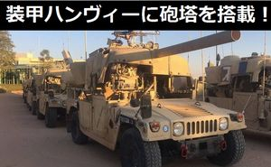 イスラエル国防軍が高機動車両ハンヴィーに砲塔を搭載…多くのタイプが存在!
