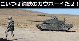 「こいつは鋼鉄のカウボーイだぜ!」 陸自最新鋭の10式戦車が米国ヤキマ演習で大暴れ!