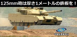 中国の新型戦車MBT3000「搭載125mm砲は厚さ1メートルの鉄板を撃ち抜く」と豪語!