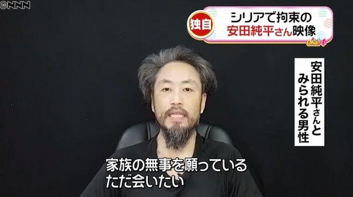 「夫・安田純平が無事、帰国するまで絶対に涙は流しません」の画像検索結果