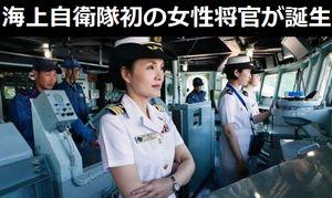 海上自衛隊初の女性将官が誕生…首席後方補給官・近藤海将補!