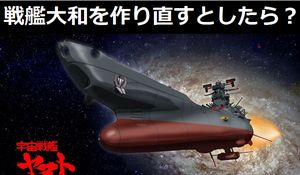 もしも、戦艦大和を作り直すとしたら?