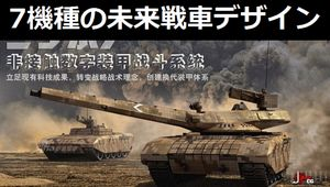 中国の軍事マニアがデザインした7機種の未来戦車!