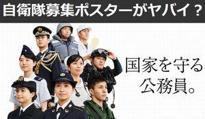 自衛隊募集ポスター「国家を守る」がヤバイと話題に…国民は?