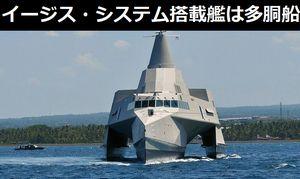 イージス・システム搭載艦は「多胴船」検討…多胴の大型艦艇は世界的にも珍しい!