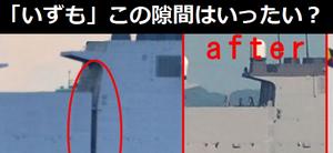 海自のヘリ搭載護衛艦「いずも」、いつの間にか蓋がされていたこの隙間はいったい?