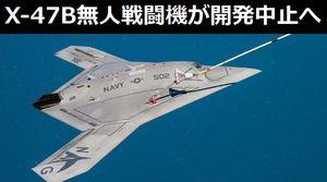 米海軍が導入を予定していたX-47B無人戦闘攻撃機、まさかの開発中止…空飛ぶロボット兵器の未来に暗雲!