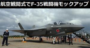 百里基地航空観閲式でF-35戦闘機の空自仕様モックアップ撮影される!