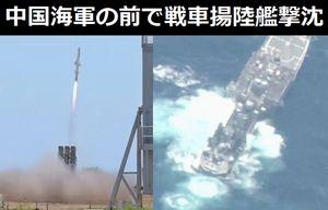 中国海軍の目の前で実施した、陸自12式地対艦ミサイルで戦車揚陸艦を撃沈…米軍の狙いとは?