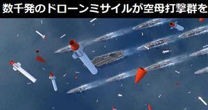数千発のドローンミサイルが空母打撃群上空から一斉攻撃…ロシア軍需企業が対空母攻撃作戦システムを構想!