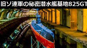旧ソ連海軍が極秘裏に建設した地下潜水艦基地「825GTS」…現在は人気観光スポットに!