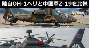 陸上自衛隊の「OH-1」観測ヘリコプターと中国軍の「Z-19」攻撃ヘリコプターを比較!
