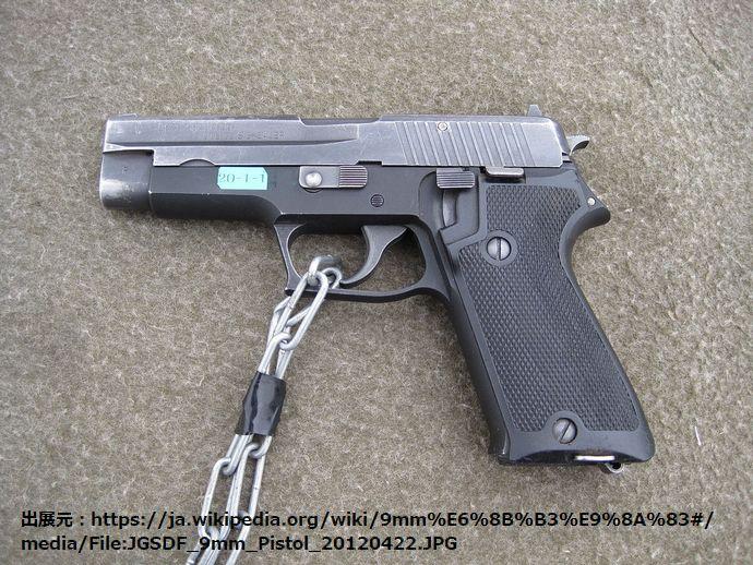 JGSDF_9mm_Pistol_20120422