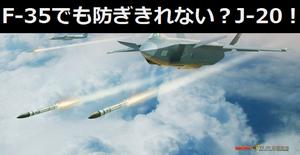 F-35戦闘機でも防ぎきれない?空母攻撃に大量のJ-20ステルス戦闘機が襲ってきたら!