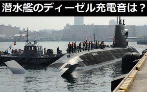 潜水艦のディーゼル充電の音はどのくらい外に漏れるんだろ、原潜より静かってことはないよね?