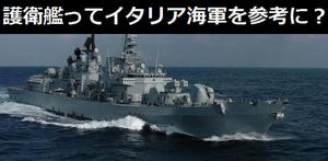 海自の護衛艦デザインってイタリア海軍を参考にしてるのかな?