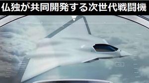 F-35やSu-37に対抗できる能力?フランスとドイツが共同開発する次世代ステルス戦闘機…コンセプト映像を公開!