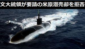 米国、韓国の文大統領が要請した「ロサンゼルス級原潜」売却を拒否!