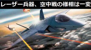 米空軍がレーザー兵器によるミサイル撃墜試験に成功、小型化し21年にF-15戦闘機に搭載を計画…空中戦の様相は一変!