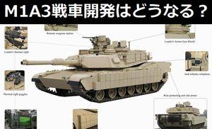 米陸軍戦車、M1A3の開発って結局どうなってるんだろう?