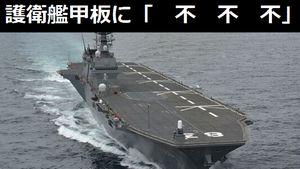 海自ヘリ搭載護衛艦の甲板に「 不 不 不 不 不 」て書いてあるのは何?