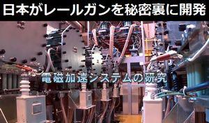 日本がレールガンを秘密裏に開発、「電磁加速システム」実験室が初公開…中国メディア!