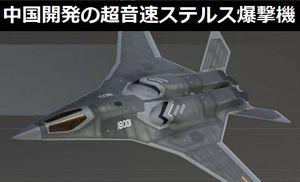 中国が開発中の超音速ステルス爆撃機「JH-XX」は迎撃不可能!