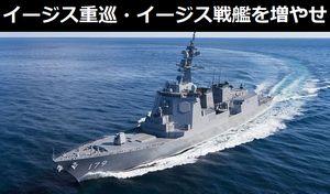 アショアの代案「イージス重巡」「イージス戦艦」…ミサイル搭載数を増やすべき!