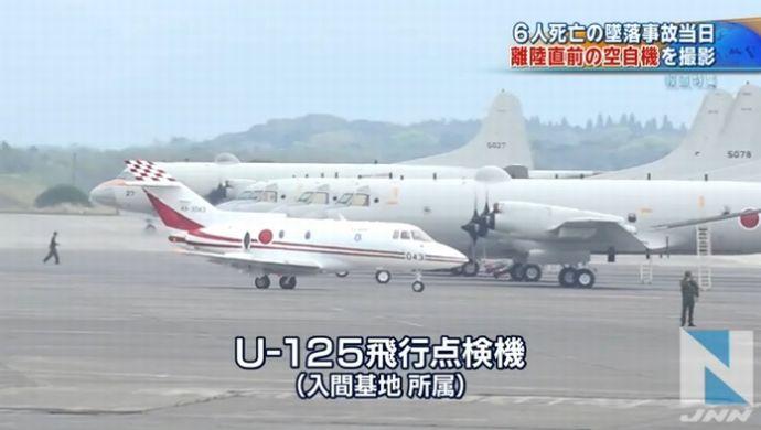 航空自衛隊のU-125機墜事故、地...