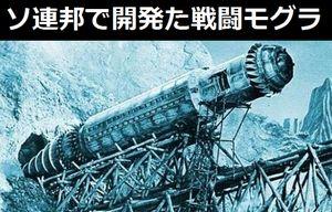 エリア88で見た…ソビエト連邦で開発されていた敵の地下施設を攻撃する「戦闘モグラ」!