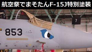 空自岐阜基地航空祭で「ひそねとまそたん」の特別塗装F-15J戦闘機が展示飛行へ…レロレロし放題!