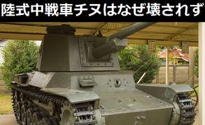 陸上自衛隊武器学校の三式中戦車(チヌ)はなぜ壊されず生き残ったのですか?