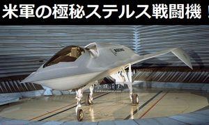 開発コードもない米軍の秘密ステルス機「Bird of Prey」…宇宙から来たようなこの戦闘機!