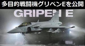 スウェーデンが最新の多目的戦闘機JAS39E「グリペン」を公開…サーブ社が開発!