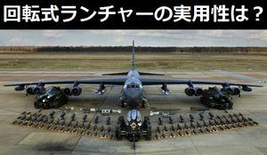 米空軍の戦略爆撃機用回転式ランチャー(CSRL)…実用性やいかに?