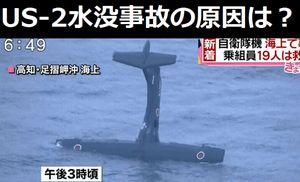 海上自衛隊のUS-2離水失敗事故の原因は操縦上の過誤…調査結果を公表!