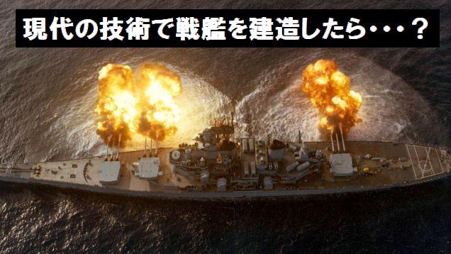 現代の技術で戦艦を建造したら・・・?