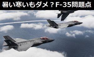 暑い時と寒い時もダメ?F-35ステルス戦闘機が抱える11の問題点!