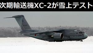 航空自衛隊の次期輸送機XC-2が雪上滑走テストを実施…防衛省技術研究本部!