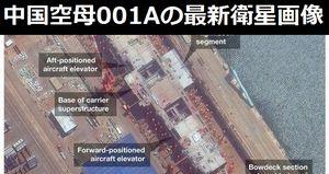 中国空母001A型建造中の最新衛星画像…甲板の様子が明らかに!