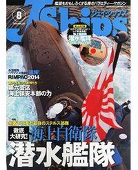 J Ships (ジェイ・シップス) 2014年8月号