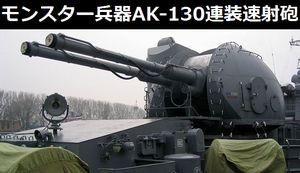 ロシアのモンスター兵器「AK-130 130mm連装速射砲」は最も優れた火砲の1つ!