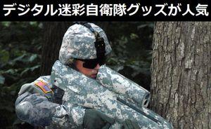 「デジタル迷彩」が人気、自衛隊グッズ専門店の売れ筋ランキング!