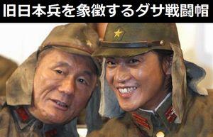 旧日本兵を象徴する「ダサくて奇抜」な戦闘帽、まさか「あんな効果」があったなんて…中国メディア!