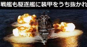 質問!戦艦も駆逐艦に至近距離(1000m位)まで接近されば装甲をうち抜かれる?